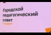 Городской педагогический совет.