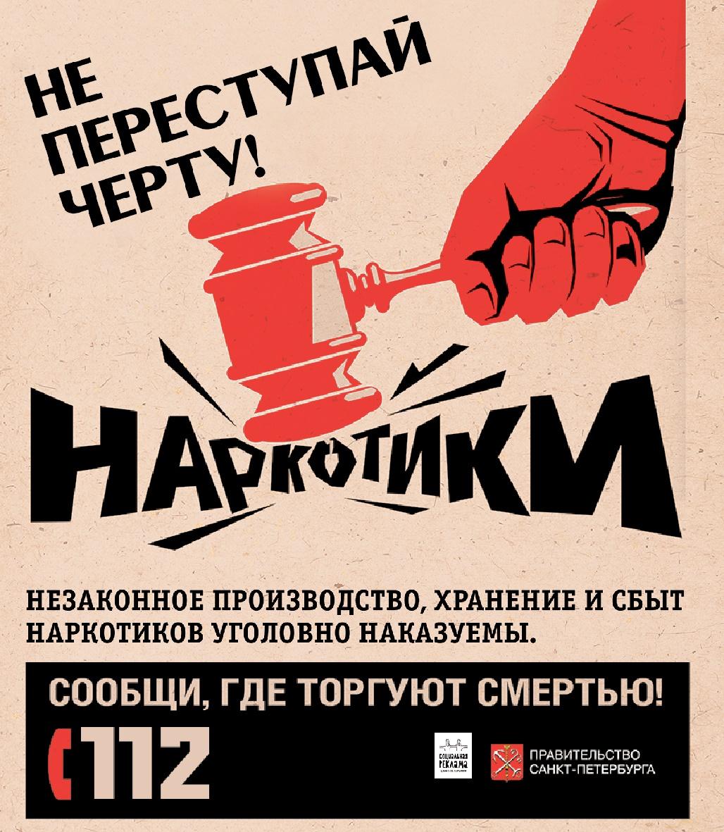 Не_переступай_черту